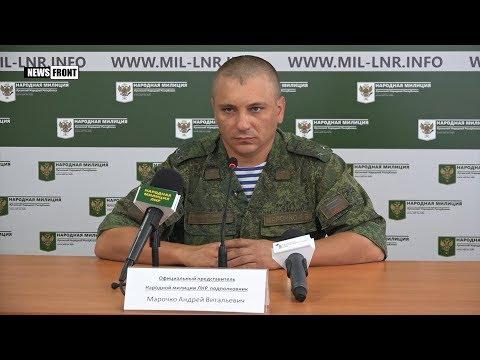 Обострилась обстановка в зоне ответственности НМ ЛНР — Андрей Марочко