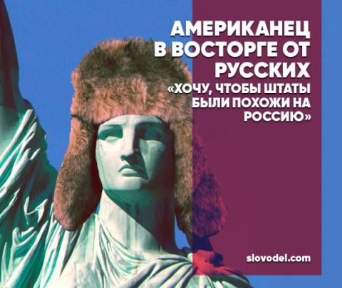 Американец в восторге от русских: «Хочу, чтобы Штаты были похожи на Россию»