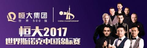 China Championship 2017. 1/16 финала