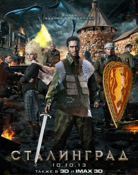 """Почему """"Сталинград"""" 2013 плохой фильм?"""