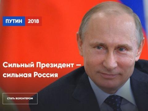 Предвыборный сайт Владимира Путина putin2018.ru начал работу