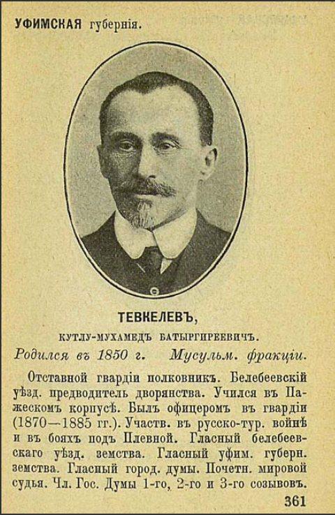Тевкелев Кутлуг-Мухаммед Батыр-Гиреевич (1850 г.р.)