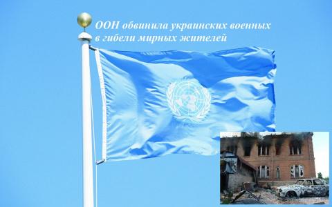 ООН обвинила украинских военных в гибели мирных жителей