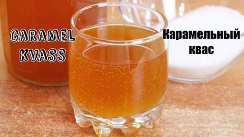 Карамельный квас - видео рецепт