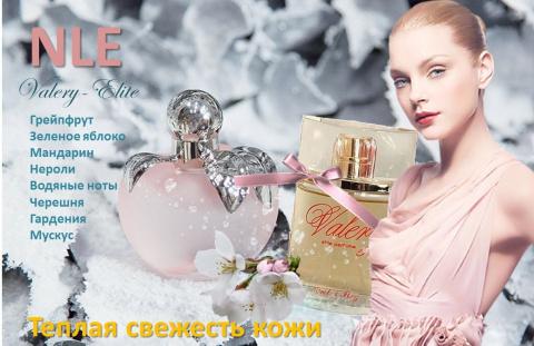 парфюмерия Валери Элит. постер Ирины Непогодовой