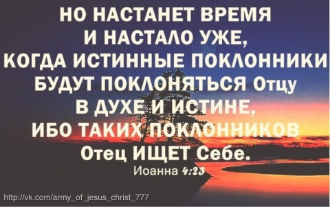 Какому Богу ты поклоняешься?