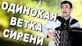Красивая  песня 70-х годов «Почему же ты замужем?» в исполнении баяниста Вячеслава Абросимова