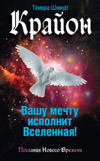 Тамара Шмидт Крайон. Вашу мечту исполнит Вселенная! Глава3.  №2.
