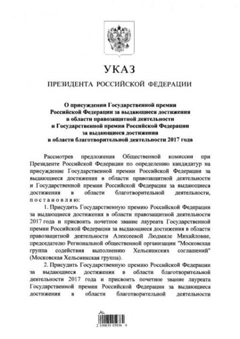 Путин присудил Государственную премию РФ гражданке США Людмиле Алексеевой