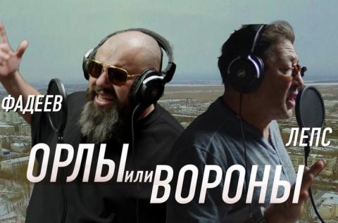 «Орлы и вороны»: Макс Фадеев и Григорий Лепс представили клип о мужской дружбе