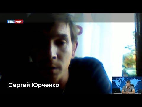 Сергей Юрченко: Киев не намерен заканчивать войну на Донбассе
