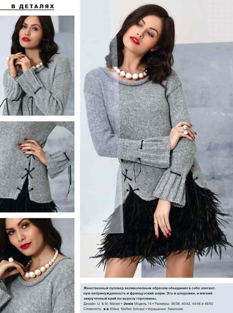 Пуловер со шнуровкой