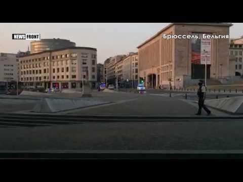 Ситуация в Брюсселе после теракта
