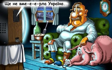 Украинцы как нация. Нация трусов, предателей