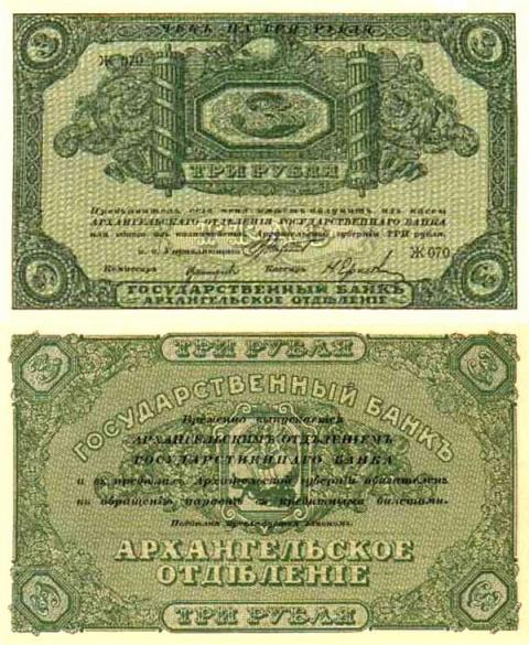 Моржовки - чеки Архангельского отделения Государственного банка