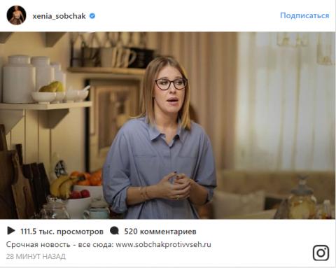 Собчак объявила о своём участии в выборах президента России