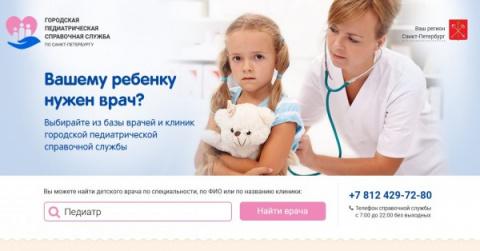 Как найти хорошего детского врача в Санкт-Петербурге