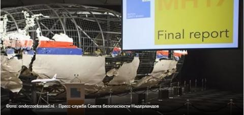 Тактика России на трибунале по MH17 будет неожиданной для обвинителей