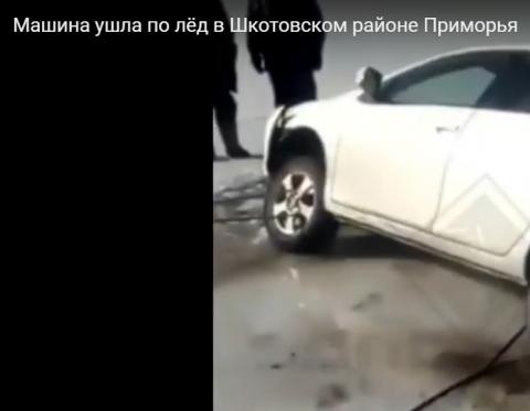 Машина ушла по лёд в Шкотовском районе Приморья