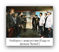 """Разборки с анархистами (Кадр из фильма """"Волна"""")"""