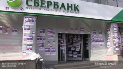 """Продажа украинской """"дочки"""" С…"""