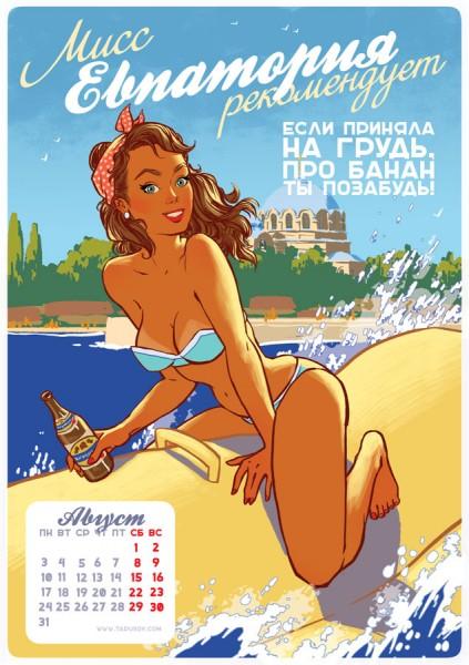 Пин-ап в Крыму