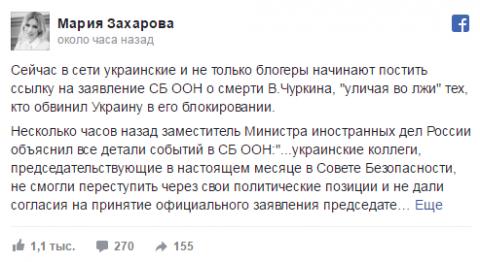 Захарова пояснила, какой именно документ заблокировала Украина в СБ ООН