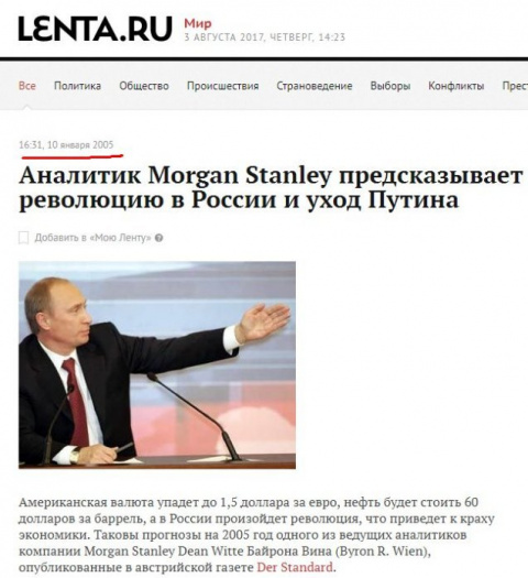 России скоро конец. Опять.