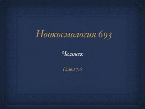 3 Ноокосмология 693. Человек. Глава 7.6 Чувства и эмоции
