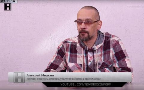Алексей Ивакин о ситуации в Одессе