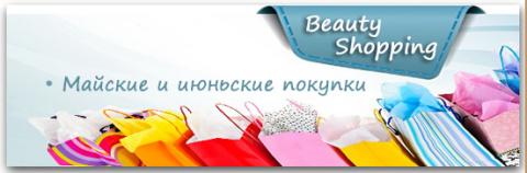 Майско-июньский бьюти-шопинг