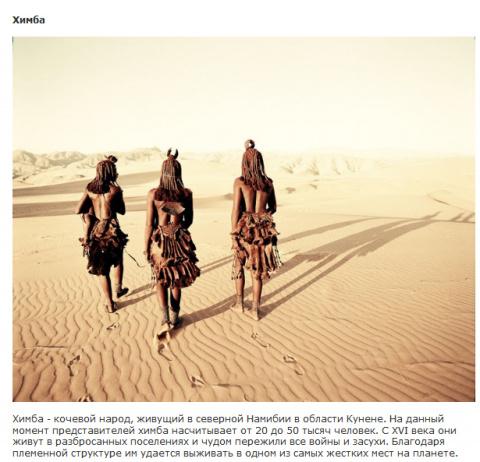 Племена и народности, которы…
