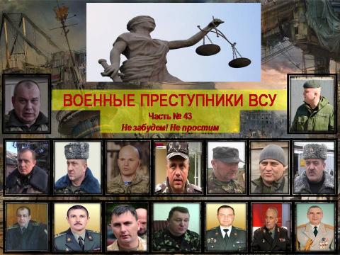 Украинские военные преступники. Часть 43