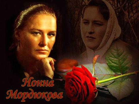 Чтобы помнили! Мордюкова Нонна Викторовна