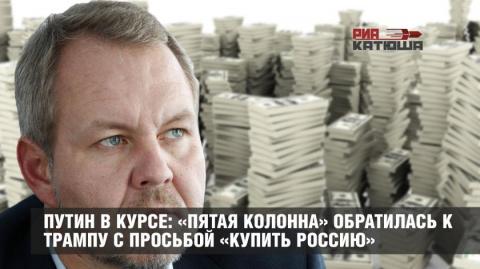 Путин в курсе: «пятая колонн…