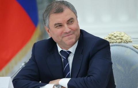 Вячеслав Володин предложил п…