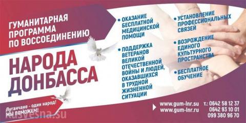 Опасения Геращенко оправдываются: к программе воссоединения народов Донбасса подключаются подконтрольные Киеву территории