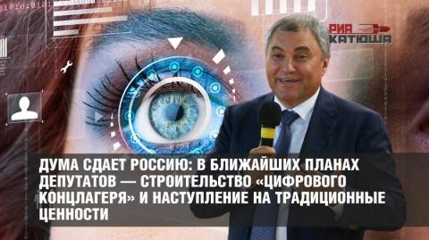 Дума сдает Россию: в ближайших планах депутатов — строительство «цифрового концлагеря» и наступление на традиционные ценности