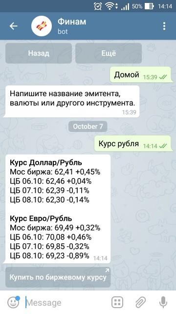 """""""ФИНАМ"""" запустил робот FinamTradeBot в Facebook!"""
