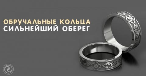 Обручальные кольца — сильней…