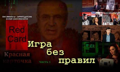 Вышел фильм-расследование о «вмешательстве» России в выборы в США