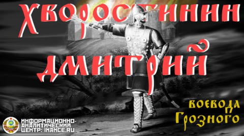 Дмитрий Хворостинин — грозны…