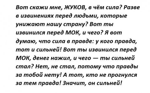 Глава ОКР Жуков принес извинения исполкому МОК
