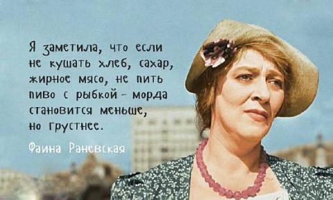 Цитаты Раневской  Она великолепна в своем просторечии