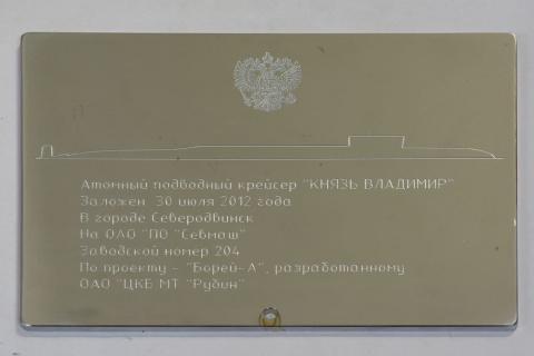 """Подводный крейсер """"Князь Вла…"""