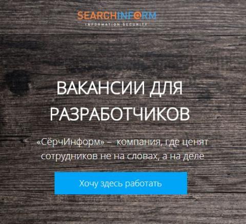 Вакансии от SEARCH INFORM