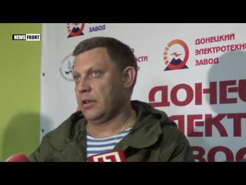 Захарченко о галактической помощи ДНР: Нас поддерживают все!