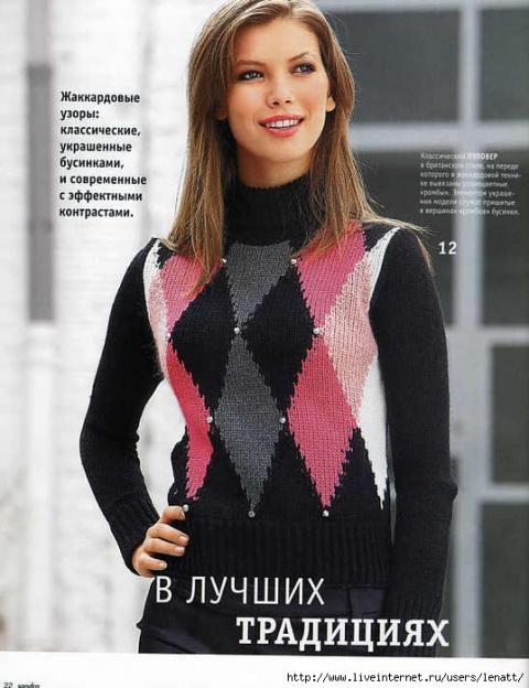 "Пуловер с ""ромбами"""