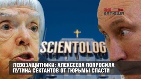 Левозащитники: Людмила Алекс…