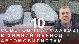 Зимние лайфхаки автомобилистам